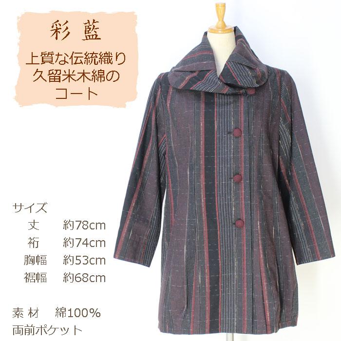 彩藍 久留米綿 コート