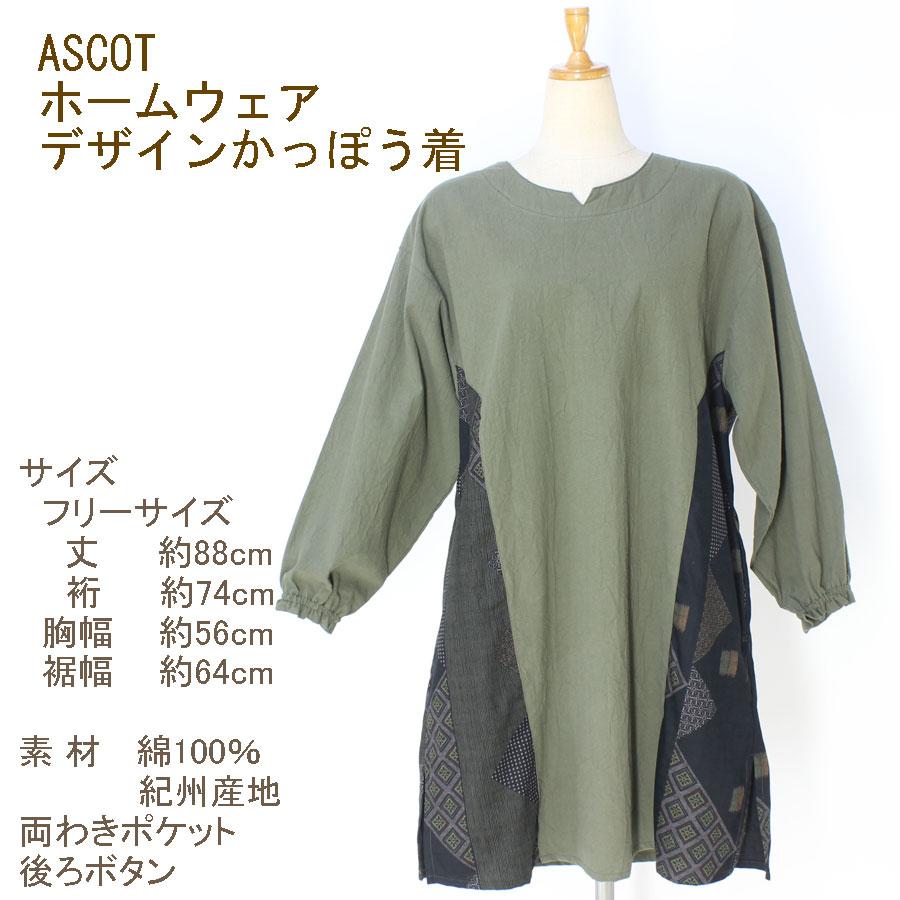 ASCOT 和プリント綿 ホームウェア