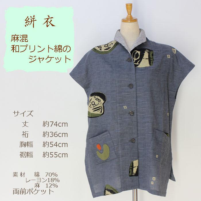 絣衣 和プリント麻混綿 ジャケット