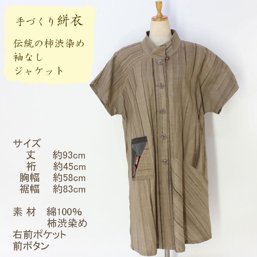 手づくり絣衣 柿渋染め木綿 ジャケット