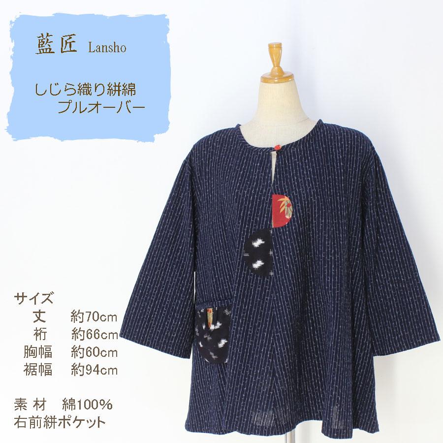 藍匠 しじら織り絣木綿 プルオーバー