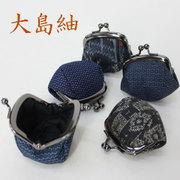 【和雑貨】財布◆ガマグチ◆正絹◆大島紬◆四枚はぎ◆コインケース◆小銭入れ saifu7109